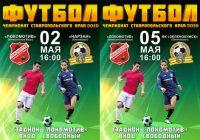 В майские праздники «Локомотив» не даст болельщикам заскучать