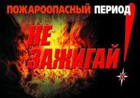 В пожароопасный период необходимо быть особенно внимательными!