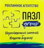 Рекламное агенство ПАЗЛ group