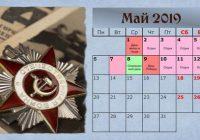 На майские праздники минераловодцы будут отдыхать десять дней