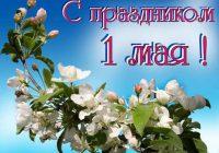 С 1 Мая. Уважаемые жители Минераловодского городского округа!