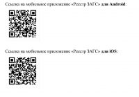 мобильное приложение Реестр ЗАГС
