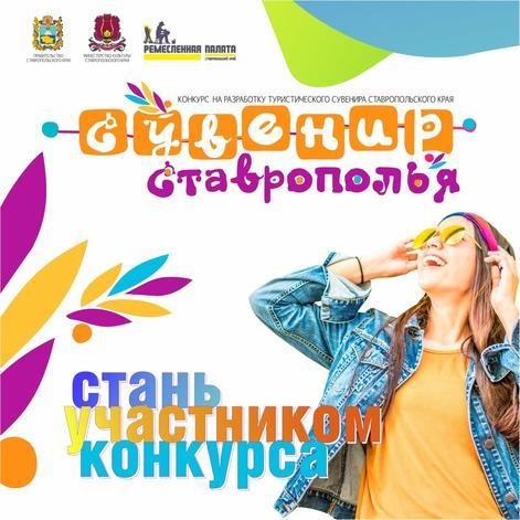 бренд Ставрополья