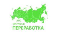 Участие во всероссийском эко-марафоне