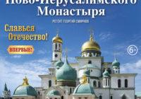 Хор мужского монастыря