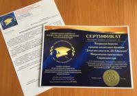 Детская школа искусств им. Д. Б. Кабалевского