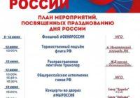 День России минераловодцы